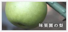 味果園の梨