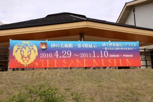 砂の美術館【アフリカ大陸編】 偉大なる大陸の歩みを訪ねて!