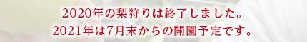 banner_2020_heienyotei